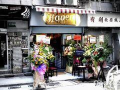 67728 restaurant haven hk