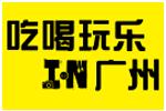 吃喝玩乐IN广州